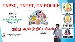 5 ஆண்டு திட்டங்கள் | PERFORMANCE OF INDIA'S FIVE YEAR PLANS | TNPSC Unit 6 Indian Economy- Chapter 3