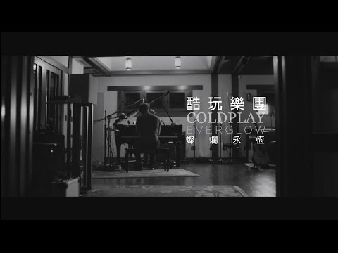 COLDPLAY 酷玩樂團 - Everglow 燦爛永恆 (華納 official HD 官方完整版 MV)