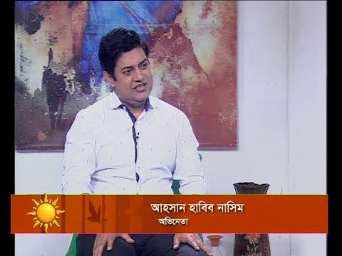 একুশের সকাল ||  আহসান হাবিব নাসিম-অভিনেতা || ০৩ অক্টোবর ২০১৯