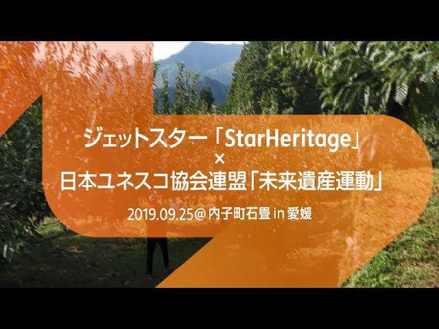 「StarHeritage」× 未来遺産運動ムービー:愛媛・内子町石畳