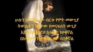 Ethiopian Orthodox Mezmur By Zemari Cherent Senai (2014) - የነፍሴ አርነት
