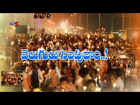 CM Chandrababu Attended Candle Rally