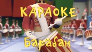 Караоке для детей - Барабан (Фиксипелка)