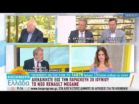 Ο Νότης Μαριάς στον ΑΝΤ1 για τις σκληρές μνημονιακές αποφάσεις του Eurogroup
