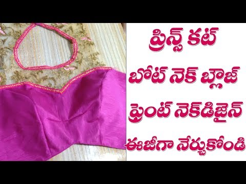 Video Prince cut With net, Boat neck Blouse  designs cutting and stitching download in MP3, 3GP, MP4, WEBM, AVI, FLV January 2017