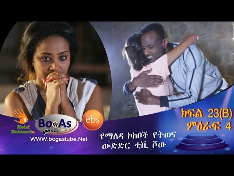 Ethiopia Yemaleda Kokeboch Acting TV Show Season 4 Ep 23 B