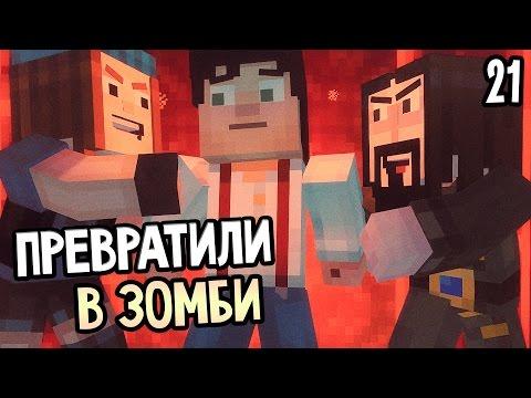 Как сделать minecraft story mode на русском