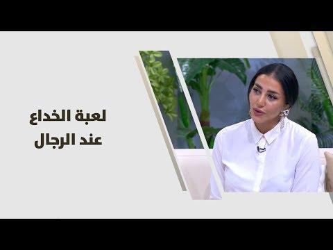 العرب اليوم - تعرف على لعبة الخداع عند الرجال