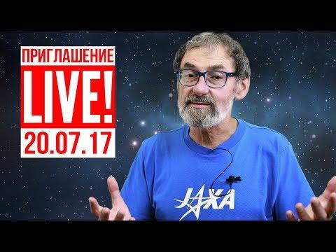 Астроном ответит на вопросы Завтра стрим - DomaVideo.Ru