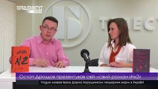 Остап Дроздов презентував свій новий роман «№2»