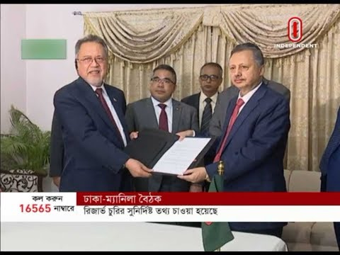 Info on BB reserve heist sought in Dhaka-Manila meet (04-12-2019) Courtesy: Independent TV