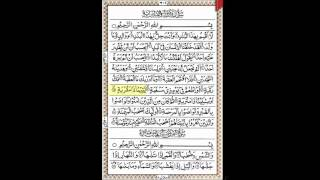 Please watch in FULL HD (1080p HD) to read the Quran.90. Surah Al-Balad {Sudais} [15 Line - Quran Line for Line] [Full HD 1080p]