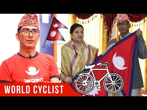 (World Cyclist Nepali : Kalika Prasad Bhandari : Nepali Cyclist Interview...6min,12sec.)