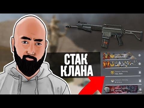 WarFace СОЛО РМ - ПОТНАЯ КАТКА С SPAS-15 ПРОТИВ СТАКА КЛАНА
