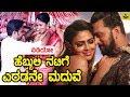 Kiccha Sudeep's Hebbuli Movie Actress Second Marriage - ಹೆಬ್ಬುಲಿ ನಟಿಗೆ ಎರಡನೇ ಮದುವೆ...! ವಿಡಿಯೋ