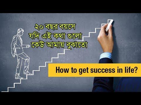 Life quotes - ২০ বছর বয়সে যদি এই কথা গুলো কেউ আমায় বুঝাতো । Life Changing Motivational Video
