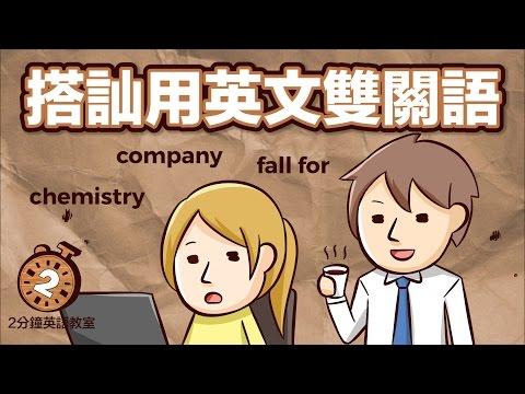 搭訕必勝! 可愛又簡單的英文雙關語~