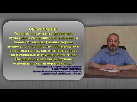 Образование, обучение, воспитание (видео)