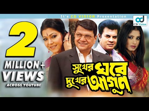 Sukher Ghore Dukher Agun | Ilias Kanchan | Diti | Moushumi | Alamgir | Bangla Movie 2016 | CD Vision