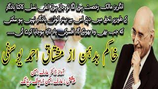 Mushtaq Ahmed yusufi reading
