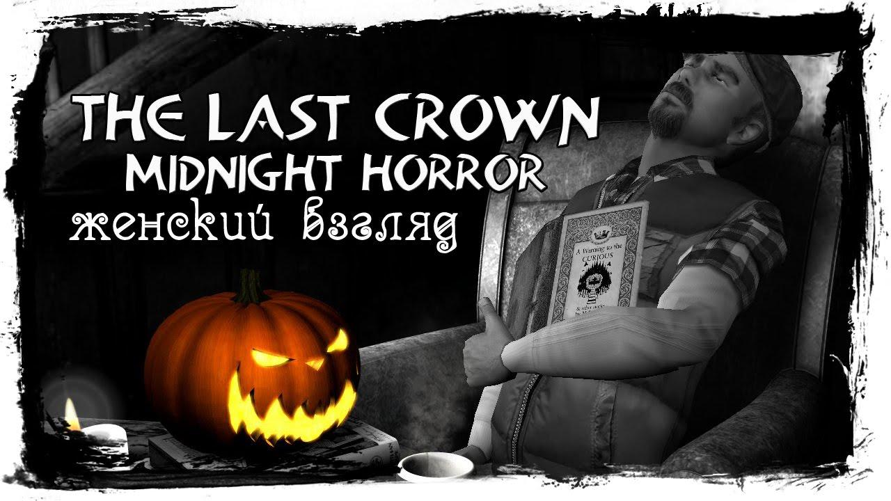 Игры, женский взгляд. Смотреть онлайн: The Last Crown: Midnight Horror – #2 – Общение с призраком