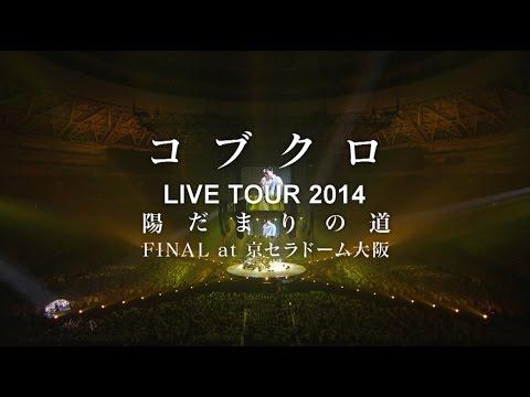 KOBUKURO LIVE TOUR 2014 陽だまりの道 FINAL at 京セラドーム大阪(SPOT映像)