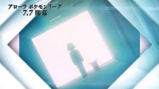 【公式】アローラポケモンリーグがついに開幕!! by Pokemon Japan