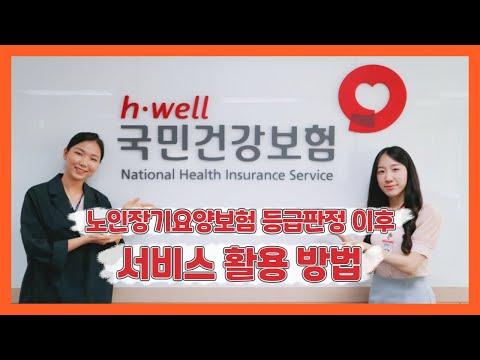 [노후정보TV] 국민건강보험공단과 함께하는 노인장기요양보험 등급판정 이후…
