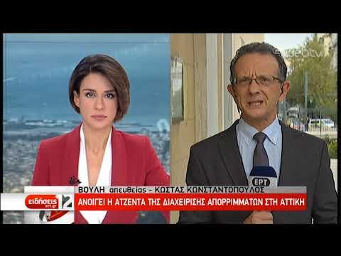 Η διαχείριση απορριμάτων της Πελοποννήσου στην «Ώρα του Πρωθυπουργού» | 01/11/19 | ΕΡΤ
