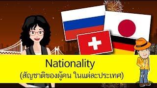 สื่อการเรียนการสอน Nationality (สัญชาติของผู้คน ในแต่ละประเทศ) ป.4 ภาษาอังกฤษ