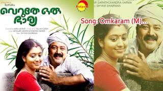 Video Omkaram (M) - Veruthe Oru Bharya MP3, 3GP, MP4, WEBM, AVI, FLV Agustus 2019