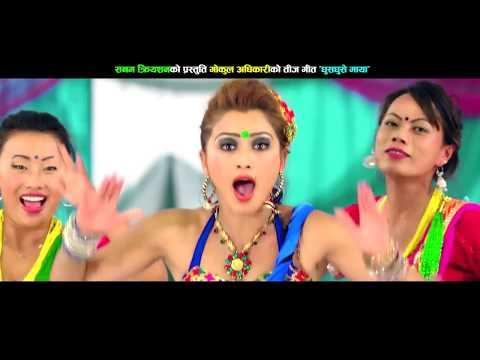 (New Teej Song 2074 Ghus Ghuse Maya By Jamuna Sanam & Gokul Adhikari Ft Prakash Saput & Anjali Adhika - Duration: 10 minutes.)
