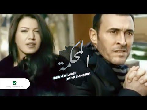 Kadim Al Saher ... Ana Wa Leila - Video Clip   كاظم الساهر ... انا وليلى - فيديو كليب (видео)