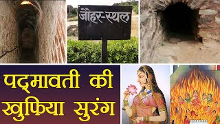 Padmaavat: Secret Tunnel of Padmini Mahal which goes to Jauhar Kund; See here | FilmiBeat