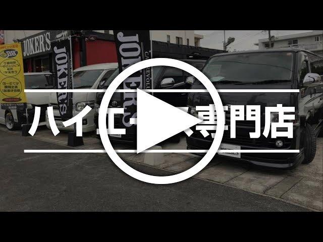 ハイエース専門店 JOKER'Sの動画