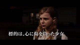 『キリング・フィールズ 失踪地帯』予告編