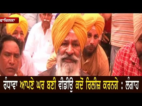 When Sukhjinder Randhawa will release the video of their house: Sucha Singh Langah