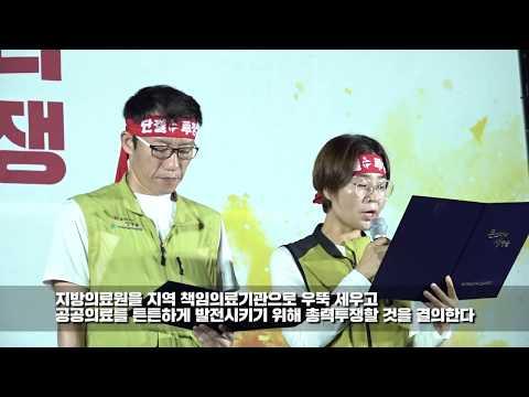 [영상]0828지방의료원지부 총파업결의대회
