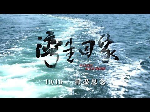 【灣生回家】電影預告【聚星幫電影幫】