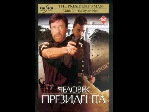 Человек президента 2000 - DomaVideo.Ru