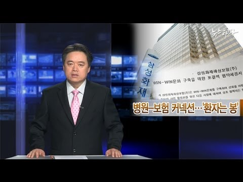 [뉴스타파] 보험사화 병원, 위험한 커넥션