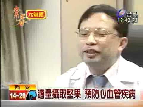 適量攝取堅果預防心血管疾病