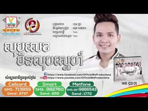 Lup Lek Min Lup Sne - លុបលេខមិនលុបស្នេហ៏ - Khun Vutha - WE CD1