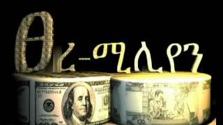 Tsere Million New Ethiopian Movie