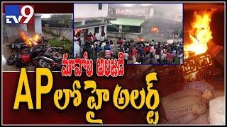 Video TDP MLA Kidari Sarveswara Rao Death : కిడారి హత్యతో ఇరు రాష్ట్రాల్లో టెన్షన్ టెన్షన్ - TV9 MP3, 3GP, MP4, WEBM, AVI, FLV September 2018