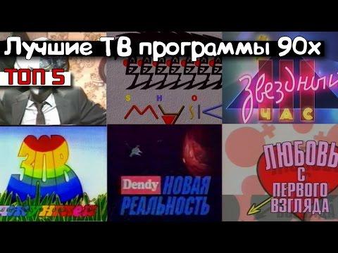 Телепередачи из девяностых (ТОП 5 передач из 90 х) (видео)