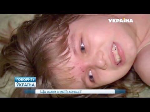 Что живет в моей дочке? (полный выпуск)   Говорить Україна (видео)