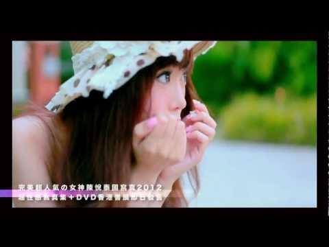 "陳小寶 KINGBOO - 香港噴血性感寫真集""ANGEL KISS"" - 2012宣"