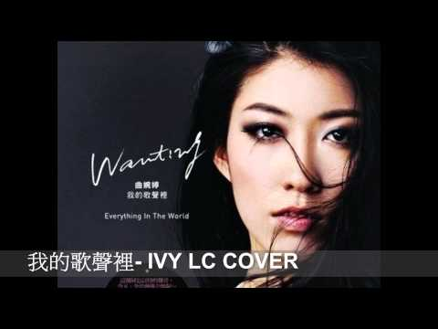 我的歌聲裡 cover翻唱 (原唱:曲婉婷) You Exist in My Song - Wanting Qu, IVY LC COVER
