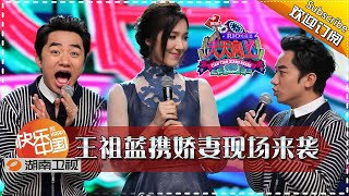 Nonton 《天天向上》20151009期: 王祖蓝携娇妻现场来袭 Day Day Up: Wong Cho-lam With His Lovely Wife【湖南卫视官方版1080P】 Film Subtitle Indonesia Streaming Movie Download